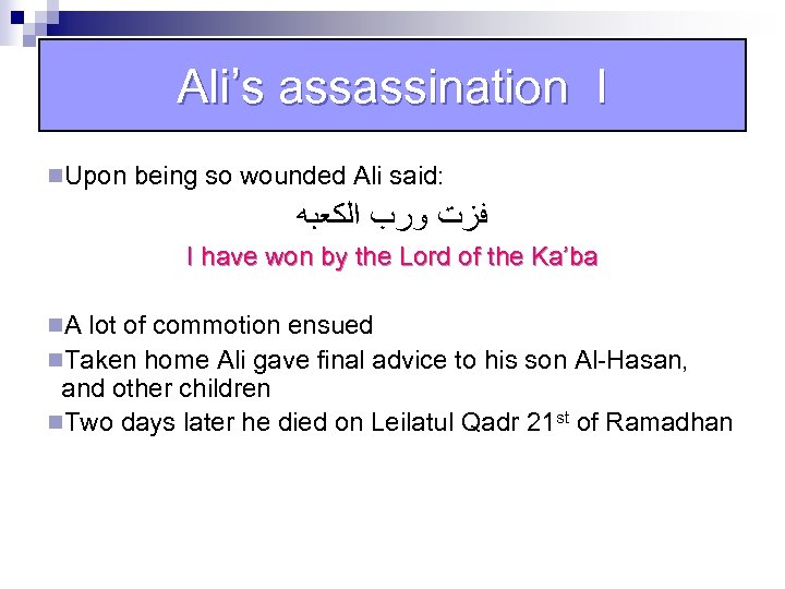 Ali's assassination I n. Upon being so wounded Ali said: ﻓﺰﺕ ﻭﺭﺏ ﺍﻟﻜﻌﺒﻪ I