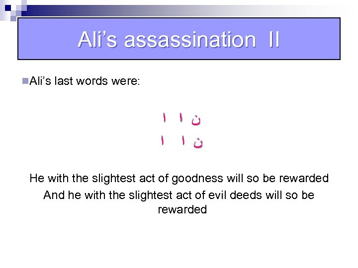 Ali's assassination II n. Ali's last words were: ﻥ ﺍ ﺍ ﻥ ﺍ ﺍ