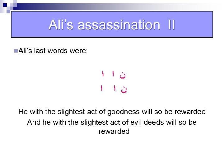 Ali's assassination II n. Ali's last words were: ﻥ ﺍ ﺍ ﻥ ﺍ ﺍ