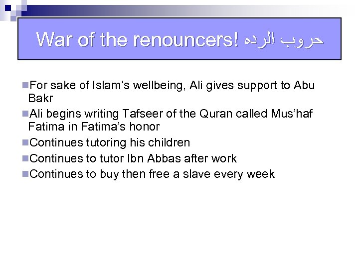 War of the renouncers! ﺣﺮﻭﺏ ﺍﻟﺮﺩﻩ n. For sake of Islam's wellbeing, Ali gives