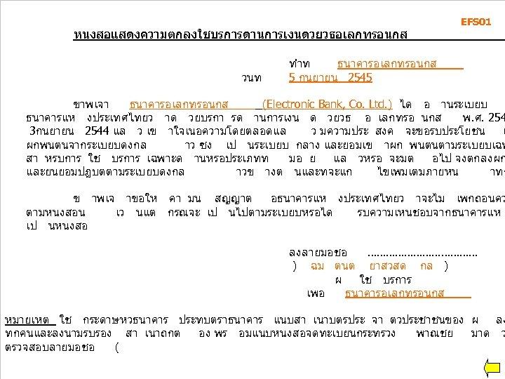 หนงสอแสดงความตกลงใชบรการดานการเงนดวยวธอเลกทรอนกส มงมนพฒนา สรางคณคาเพอไทย วนท EFS 01 ทำท ธนาคารอเลกทรอนกส 5 กนยายน 2545 ขาพเจา ธนาคารอเลกทรอนกส (Electronic