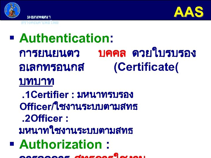AAS มงมนพฒนา สรางคณคาเพอไทย § Authentication: การยนยนตว อเลกทรอนกส บทบาท บคคล ดวยใบรบรอง (Certificate( . 1 Certifier