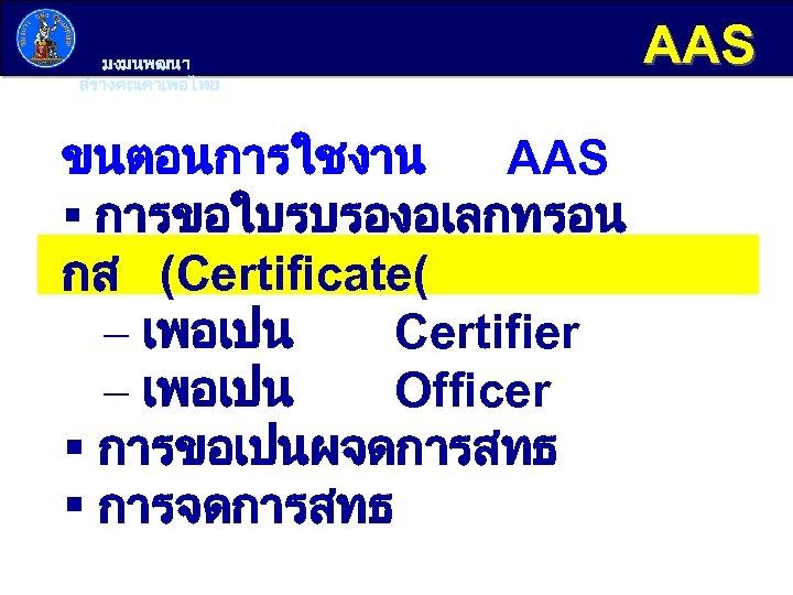มงมนพฒนา สรางคณคาเพอไทย ขนตอนการใชงาน AAS § การขอใบรบรองอเลกทรอน กส (Certificate( - เพอเปน Certifier - เพอเปน Officer
