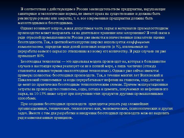 В соответствии с действующим в России законодательством предприятия, нарушающие санитарные и экологические нормы,