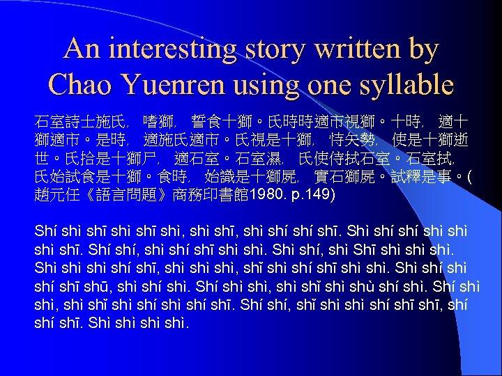 An interesting story written by Chao Yuenren using one syllable 石室詩士施氏﹐ 嗜獅﹐ 誓食十獅。氏時時適市視獅。十時﹐ 適十
