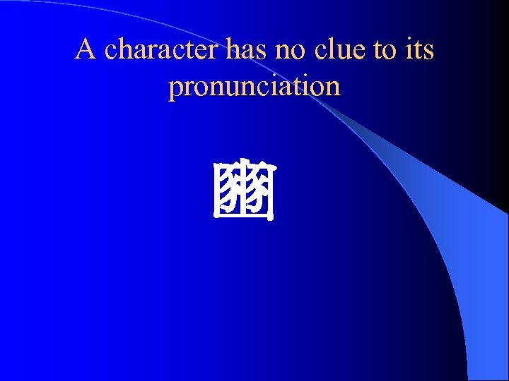 A character has no clue to its pronunciation 豳