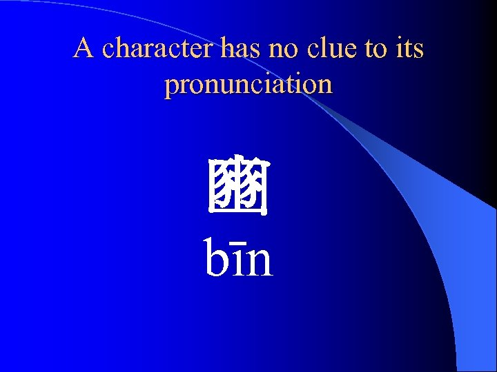 A character has no clue to its pronunciation 豳 bīn