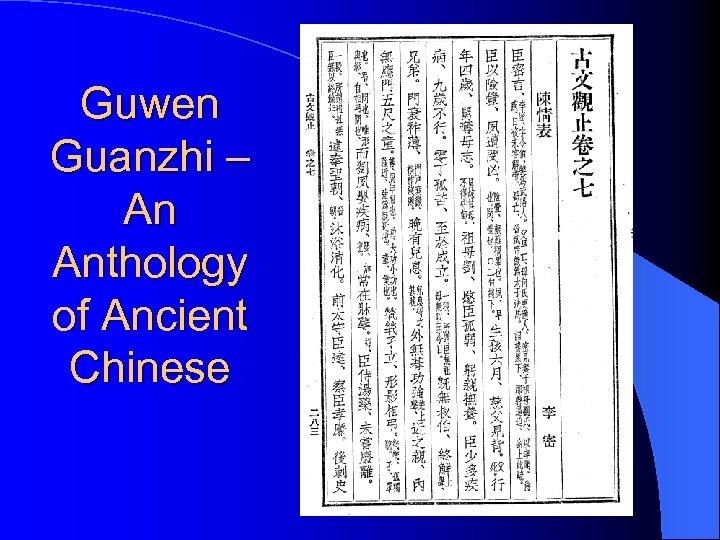 Guwen Guanzhi – An Anthology of Ancient Chinese