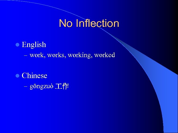No Inflection l English – work, works, working, worked l Chinese – gōngzuò 作