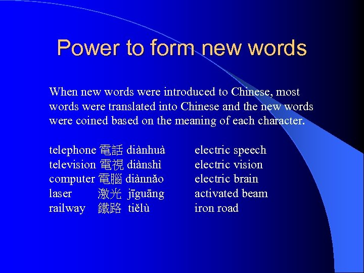 Power to form new words When new words were introduced to Chinese, most words