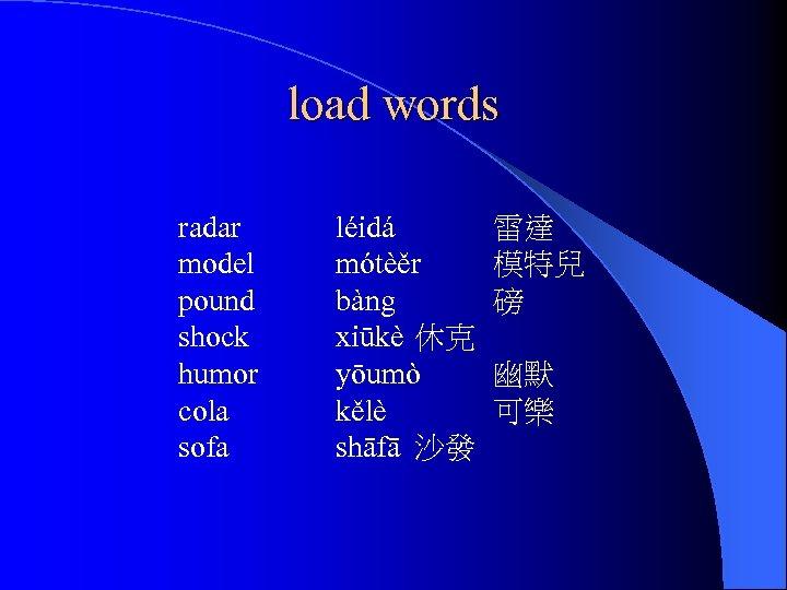 load words radar model pound shock humor cola sofa léidá mótèěr bàng xiūkè 休克