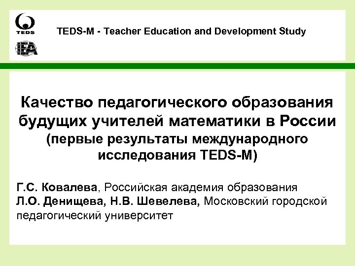 TEDS-M - Teacher Education and Development Study Качество педагогического образования будущих учителей математики в