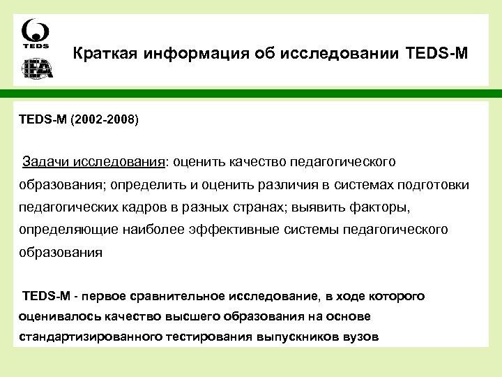 Краткая информация об исследовании TEDS-M (2002 -2008) Задачи исследования: оценить качество педагогического образования; определить