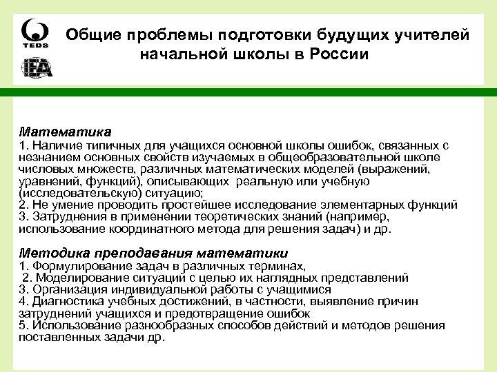 Общие проблемы подготовки будущих учителей начальной школы в России Математика 1. Наличие типичных для