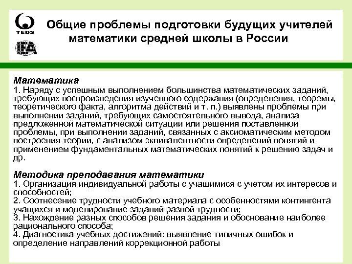 Общие проблемы подготовки будущих учителей математики средней школы в России Математика 1. Наряду с