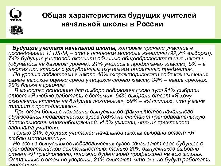 Общая характеристика будущих учителей начальной школы в России Будущие учителя начальной школы, которые приняли