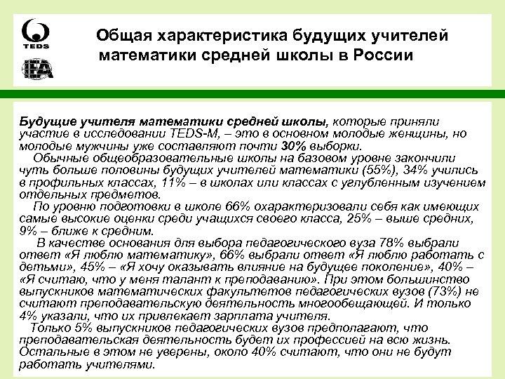 Общая характеристика будущих учителей математики средней школы в России Будущие учителя математики средней школы,