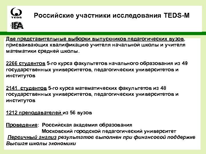 Российские участники исследования TEDS-M Две представительные выборки выпускников педагогических вузов, присваивающих квалификацию учителя начальной