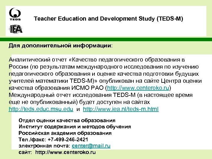 Teacher Education and Development Study (TEDS-M) Для дополнительной информации: Аналитический отчет «Качество педагогического образования