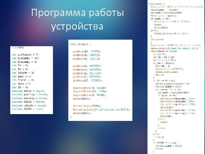 Программа работы устройства