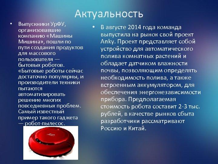 Актуальность • Выпускники Ур. ФУ, организовавшие компанию «Машины Мишина» , пошли по пути создания