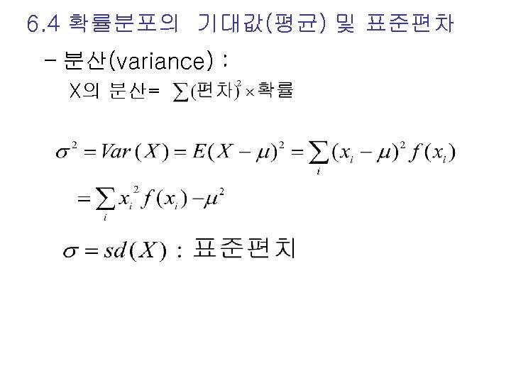 6. 4 확률분포의 기대값(평균) 및 표준편차 - 분산(variance) : X의 분산=