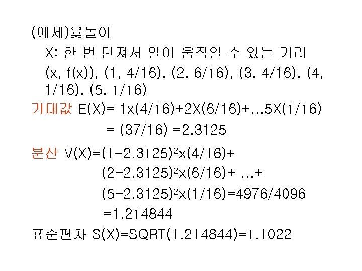 (예제)윷놀이 X: 한 번 던져서 말이 움직일 수 있는 거리 (x, f(x)), (1, 4/16),