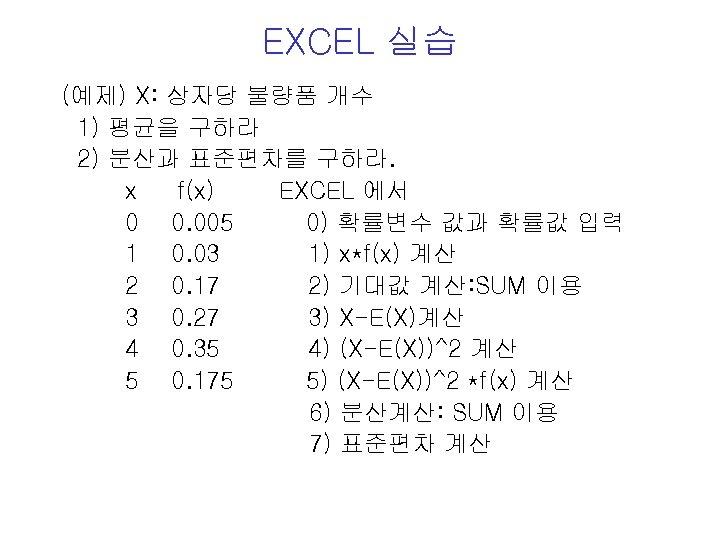 EXCEL 실습 (예제) X: 상자당 불량품 개수 1) 평균을 구하라 2) 분산과 표준편차를 구하라.