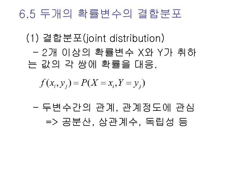 6. 5 두개의 확률변수의 결합분포 (1) 결합분포(joint distribution) - 2개 이상의 확률변수 X와 Y가