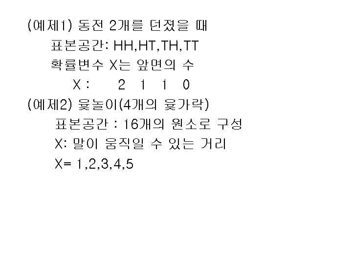 (예제 1) 동전 2개를 던졌을 때 표본공간: HH, HT, TH, TT 확률변수 X는 앞면의