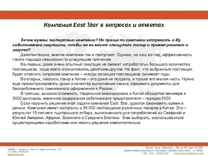 Компания East Star в вопросах и ответах Зачем нужны экспортные компании? Не проще ли