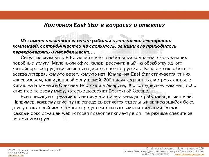 Компания East Star в вопросах и ответах Мы имели негативный опыт работы с китайской