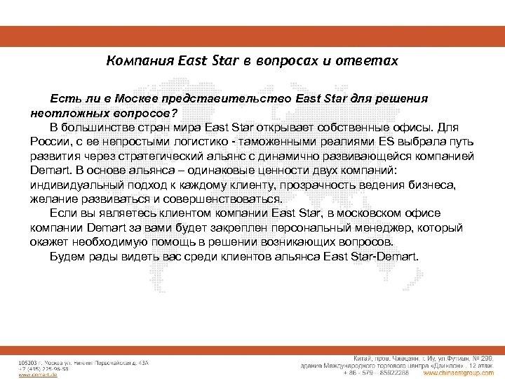 Компания East Star в вопросах и ответах Есть ли в Москве представительство East Star