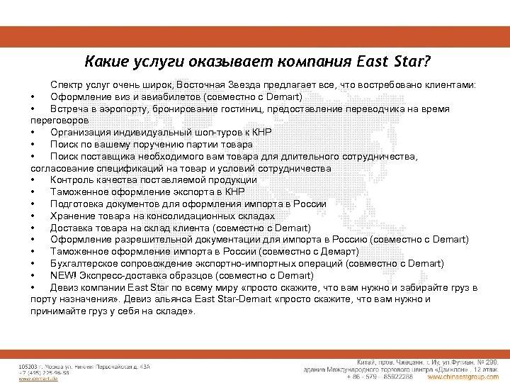 Какие услуги оказывает компания East Star? Спектр услуг очень широк, Восточная Звезда предлагает все,