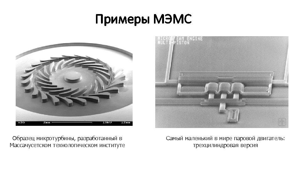 Примеры МЭМС Образец микротурбины, разработанный в Массачусетском технологическом институте Самый маленький в мире паровой