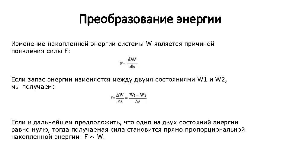 Преобразование энергии Изменение накопленной энергии системы W является причиной появления силы F: Если запас