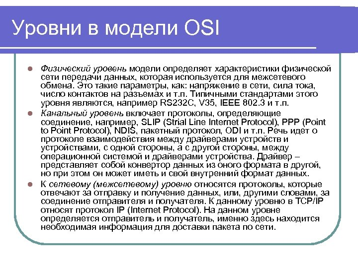 Уровни в модели OSI Физический уровень модели определяет характеристики физической сети передачи данных, которая