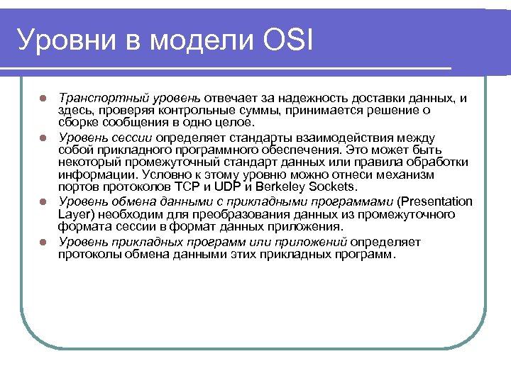 Уровни в модели OSI Транспортный уровень отвечает за надежность доставки данных, и здесь, проверяя
