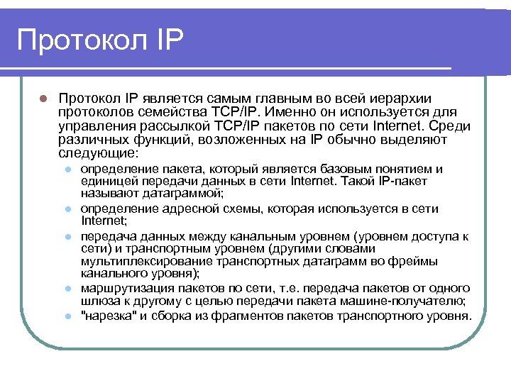 Протокол IP l Протокол IP является самым главным во всей иерархии протоколов семейства TCP/IP.