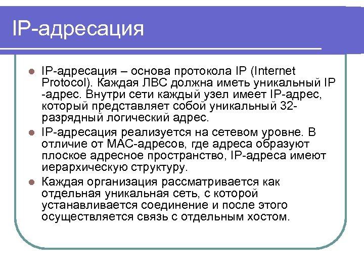 IP-адресация – основа протокола IP (Internet Protocol). Каждая ЛВС должна иметь уникальный IP -адрес.