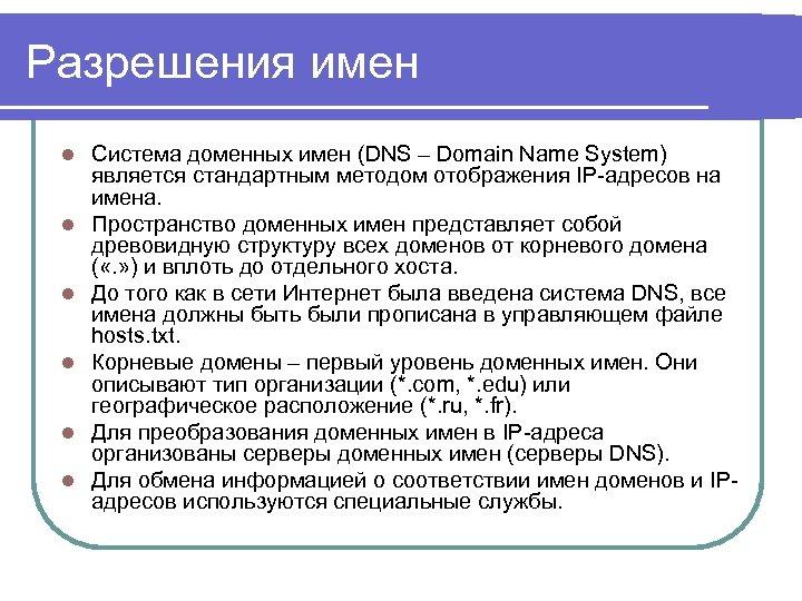 Разрешения имен l l l Система доменных имен (DNS – Domain Name System) является