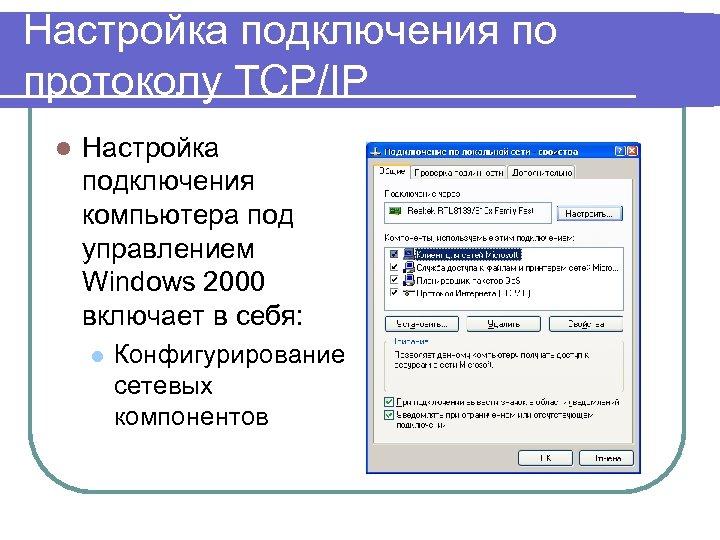 Настройка подключения по протоколу TCP/IP l Настройка подключения компьютера под управлением Windows 2000 включает