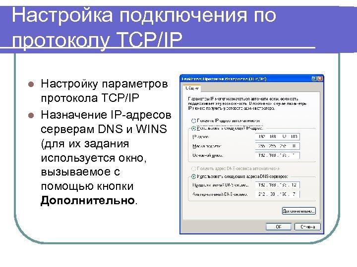 Настройка подключения по протоколу TCP/IP Настройку параметров протокола TCP/IP l Назначение IP-адресов серверам DNS