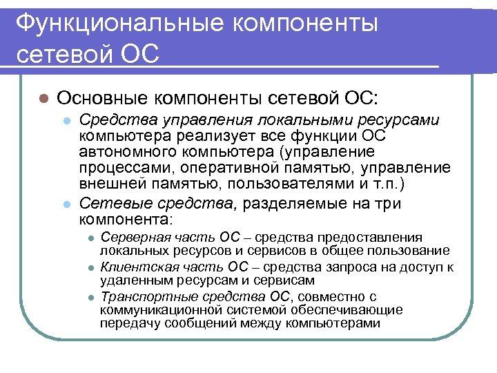 Функциональные компоненты сетевой ОС l Основные компоненты сетевой ОС: l l Средства управления локальными