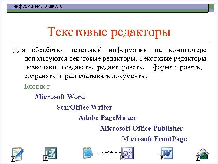 Информатика в школе Текстовые редакторы Для обработки текстовой информации на компьютере используются текстовые редакторы.