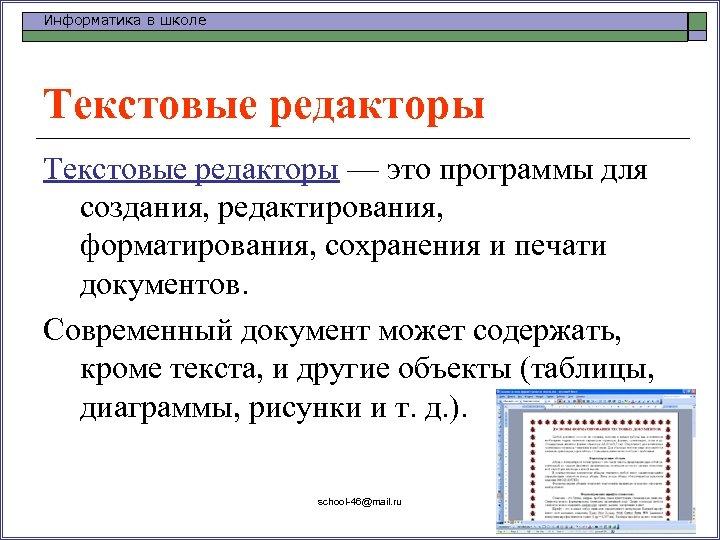Информатика в школе Текстовые редакторы — это программы для создания, редактирования, форматирования, сохранения и