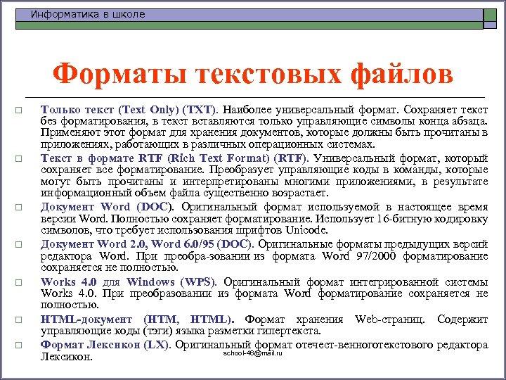 Информатика в школе Форматы текстовых файлов o o o o Только текст (Text Only)