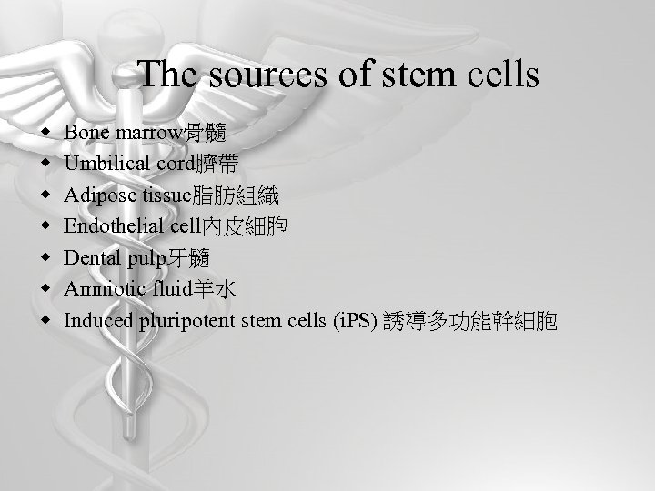 The sources of stem cells w w w w Bone marrow骨髓 Umbilical cord臍帶 Adipose