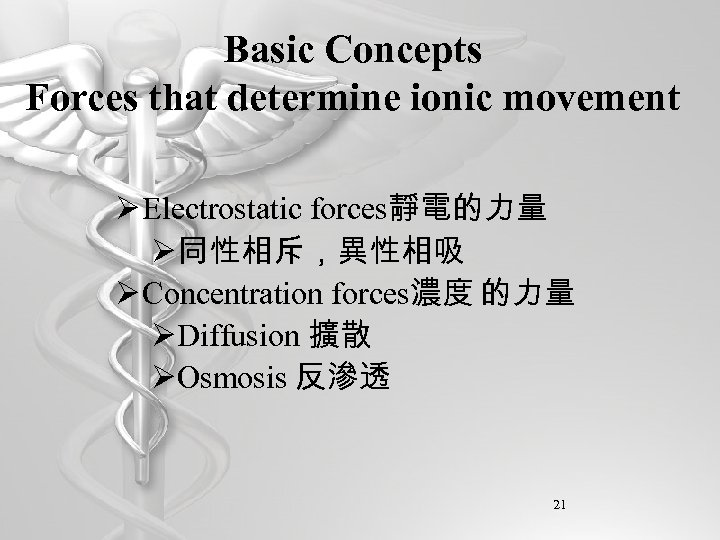 Basic Concepts Forces that determine ionic movement Ø Electrostatic forces靜電的力量 Ø同性相斥,異性相吸 Ø Concentration forces濃度