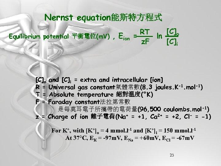 Nernst equation能斯特方程式 Equilibrium potential 平衡電位(m. V) , Eion [C]o RT = ln z. F